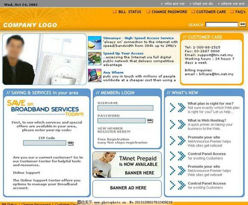 英文产品模板 网站 门户