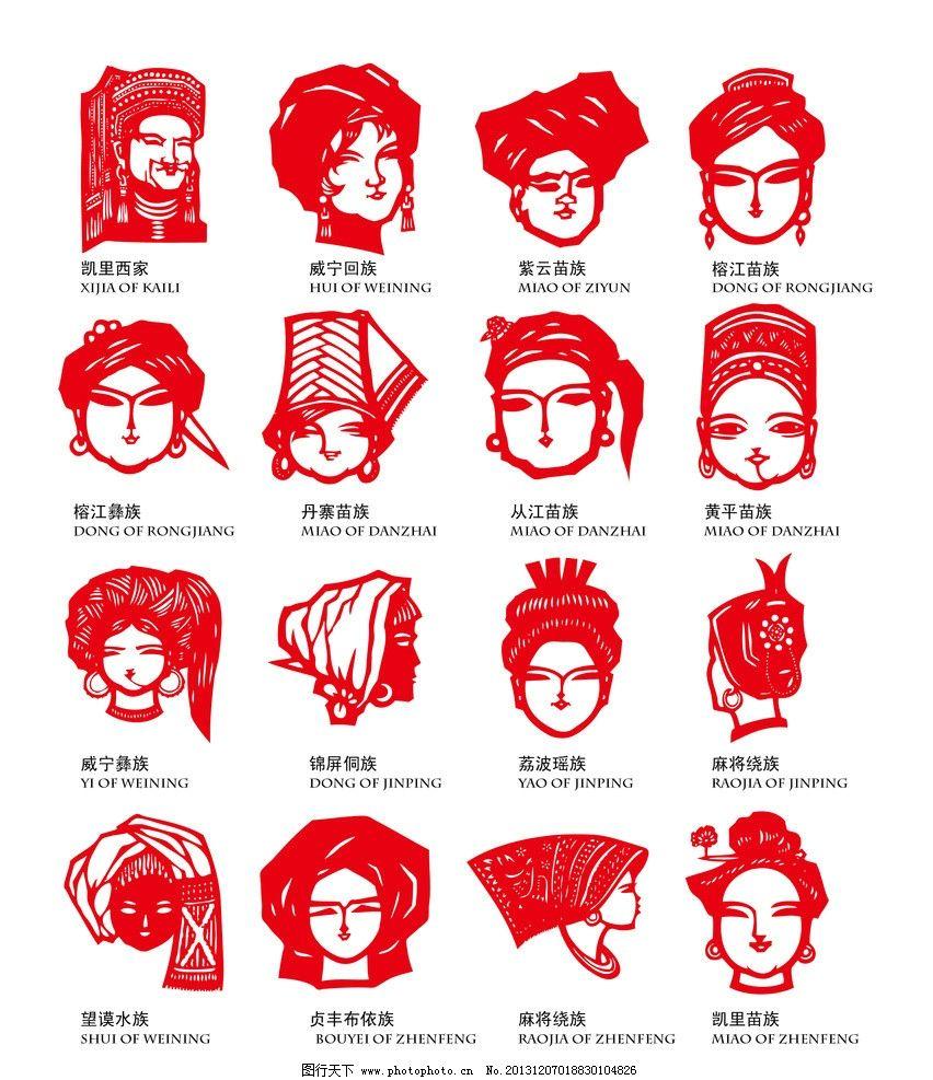 贵州 少数民族 剪纸      布依族 传统文化 文化艺术 矢量 ai