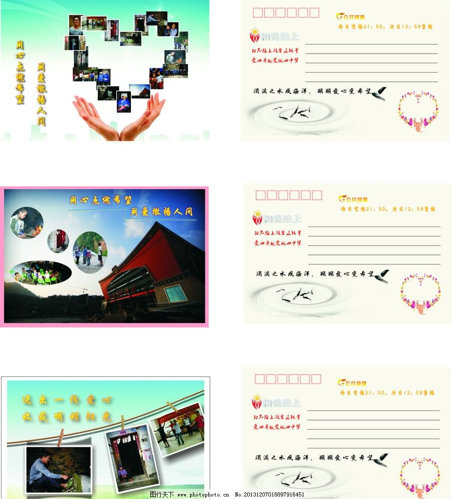 明信片 卡片 爱心 感恩 阳光 广告排版 传统文化 文化艺术 矢量 cdr