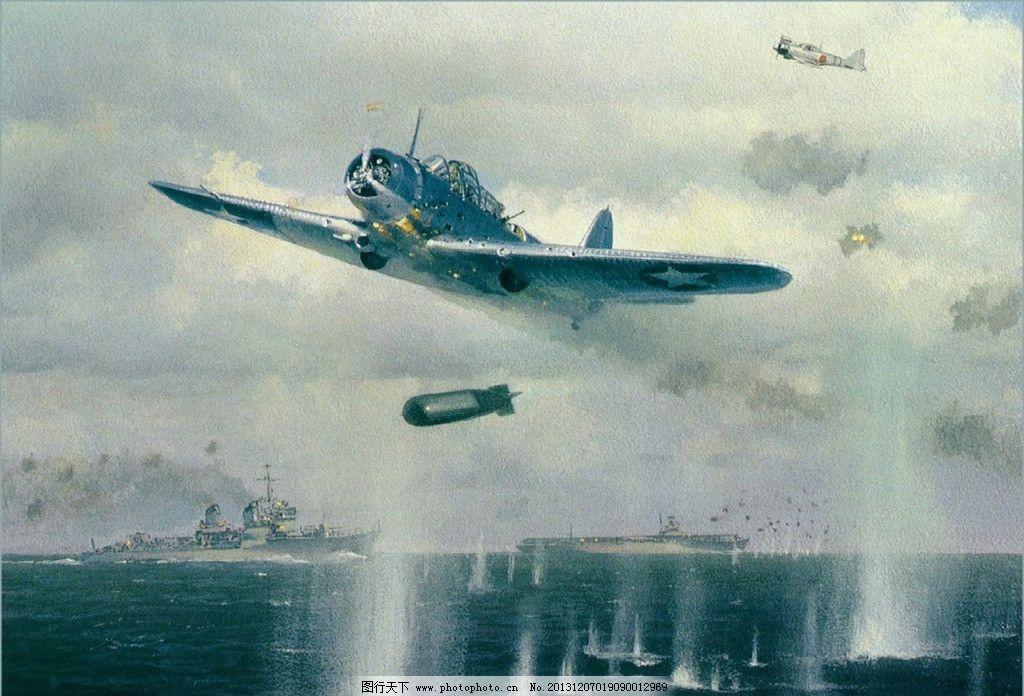 二战油画 二战 美军 飞机 航空母舰 战列舰 护卫舰 鱼雷 航空鱼雷