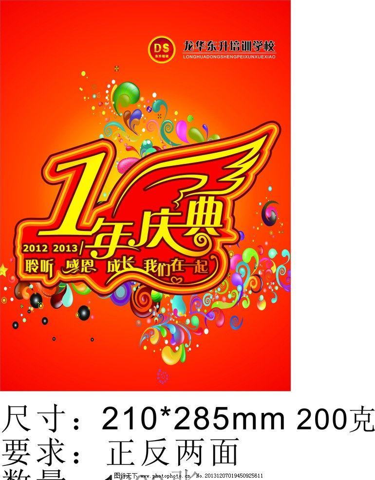 学校海报 字体 泡泡 周年庆 logo 艺术字 国庆节 节日素材 矢量 cdr