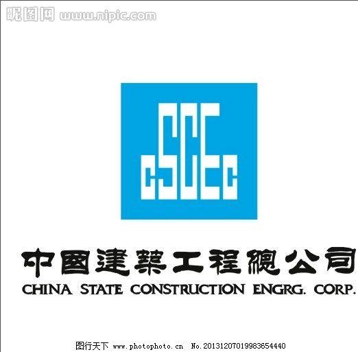 中国建筑总公司 标志      设计图 矢量图 企业logo标志 标识标志图标