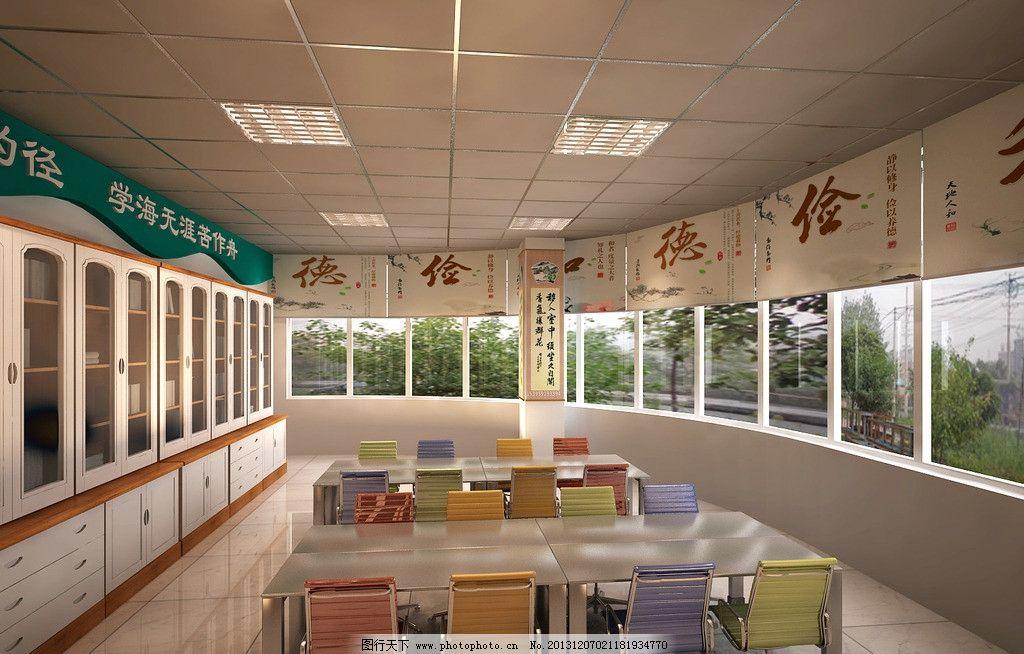 书房 书房效果图 阅览室 阅览室效果图 图书室 太阳岛设计院 3d设计