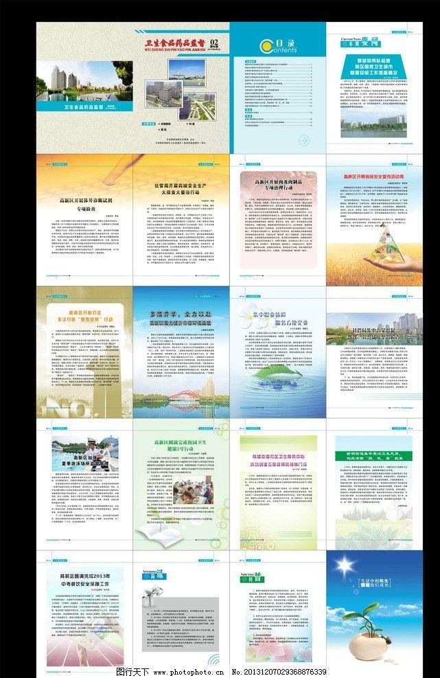 样本 画册 书籍      卫生 卫生监督 药品 风景 宁波 城市 页眉页脚