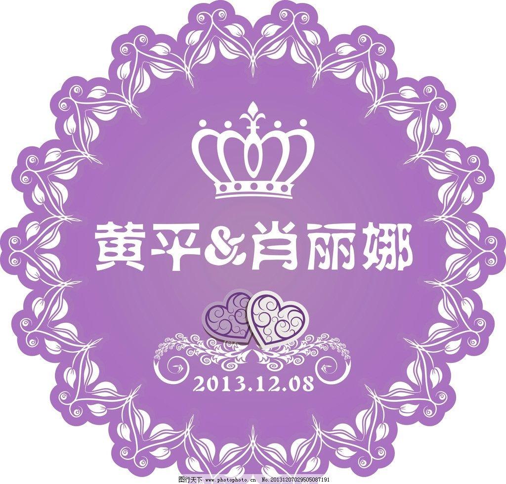 婚礼logo 婚庆 logo 婚礼 皇冠 圆框 爱心 简约 wedding 广告设计