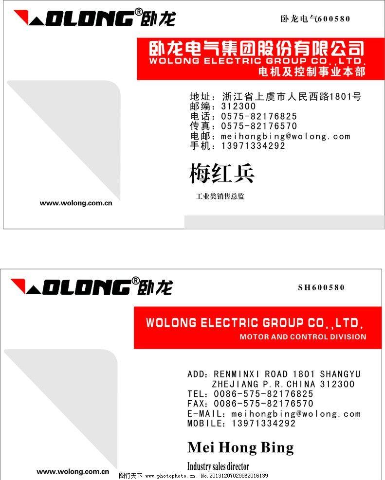 电气名片 电气集团 标志与图形结合 英文 中文 部门 名片卡片 广告图片