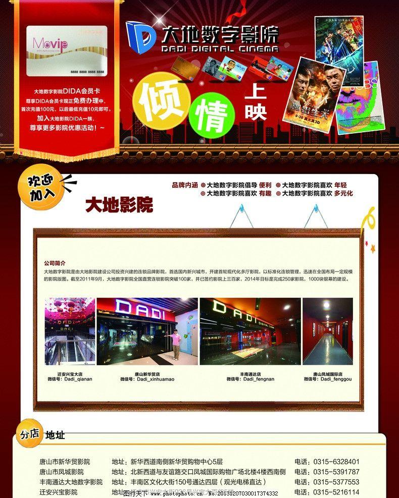 大地数字影院 电影院 杂志内页 宣传海报 时尚 尊贵 品味 海报设计