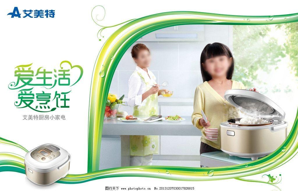 艾美特 艾美特小家电 烹饪 养生机 电压力锅 电饭锅 电饭煲 榨汁机
