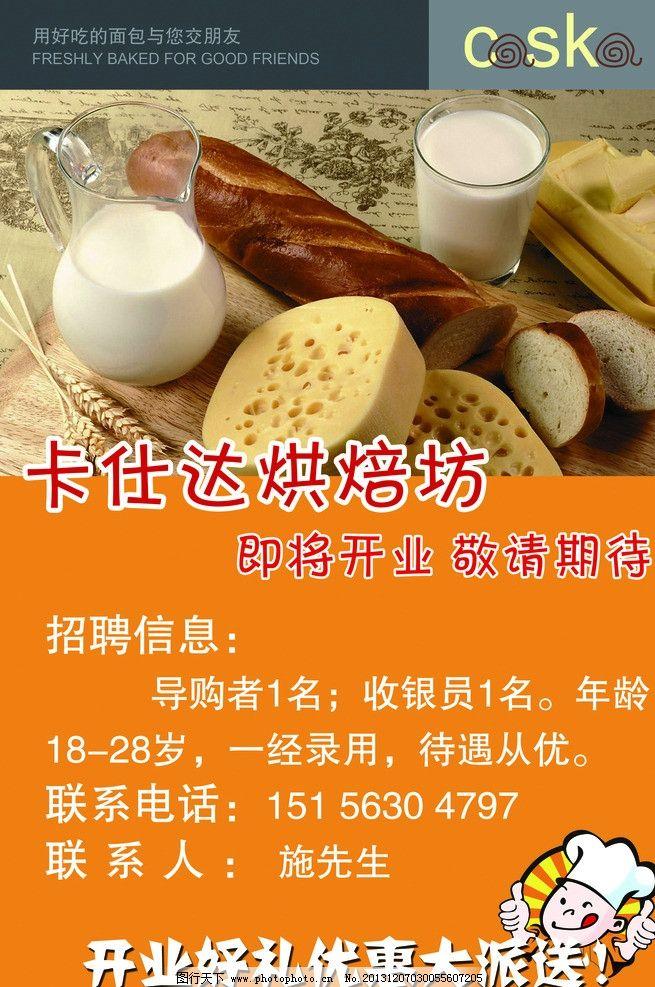 卡仕达 烘焙坊 面包 牛奶 开业 海报 欧式 海报设计 广告设计模板 源