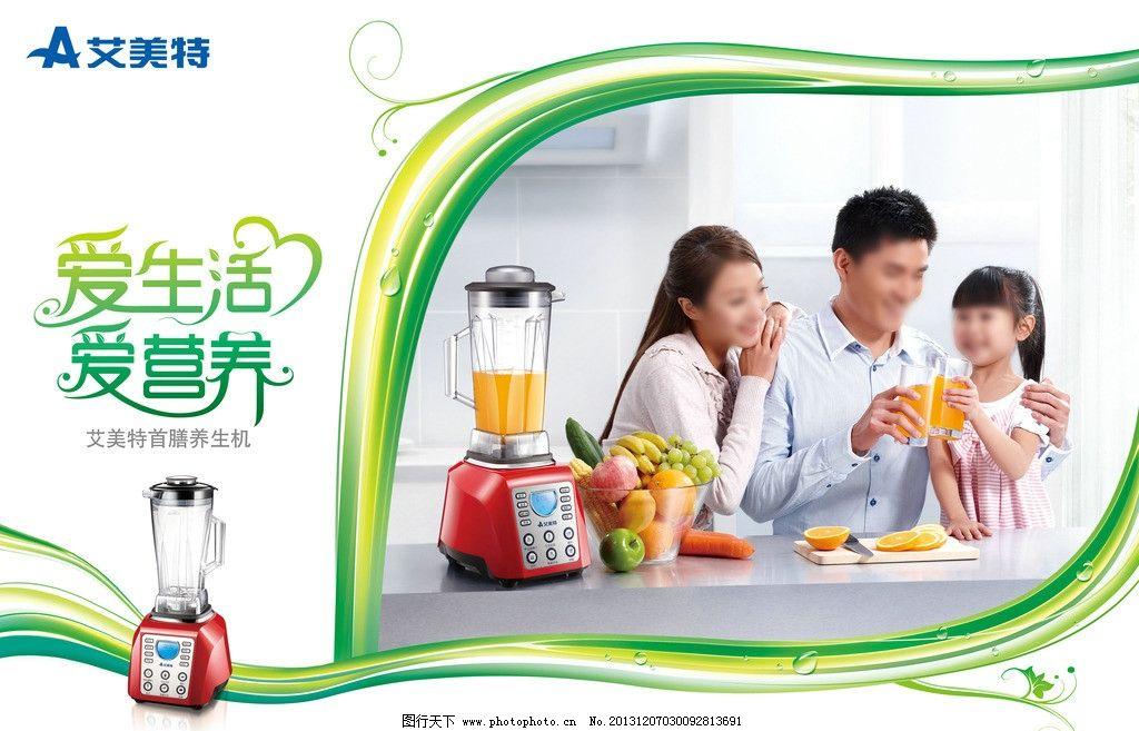 艾美特 艾美特小家电 养生机 电压力锅 电饭锅 电饭煲 榨汁机