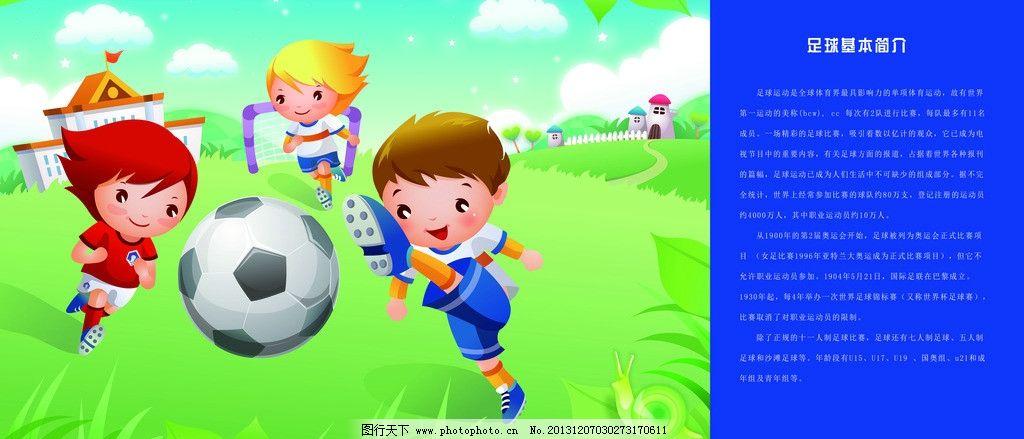 足球展板 足球 运动 龙兴小学 卡通 展板模板 广告设计模板 源文件 72