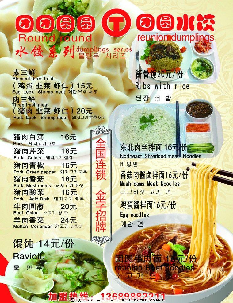 饭店菜牌海报图片