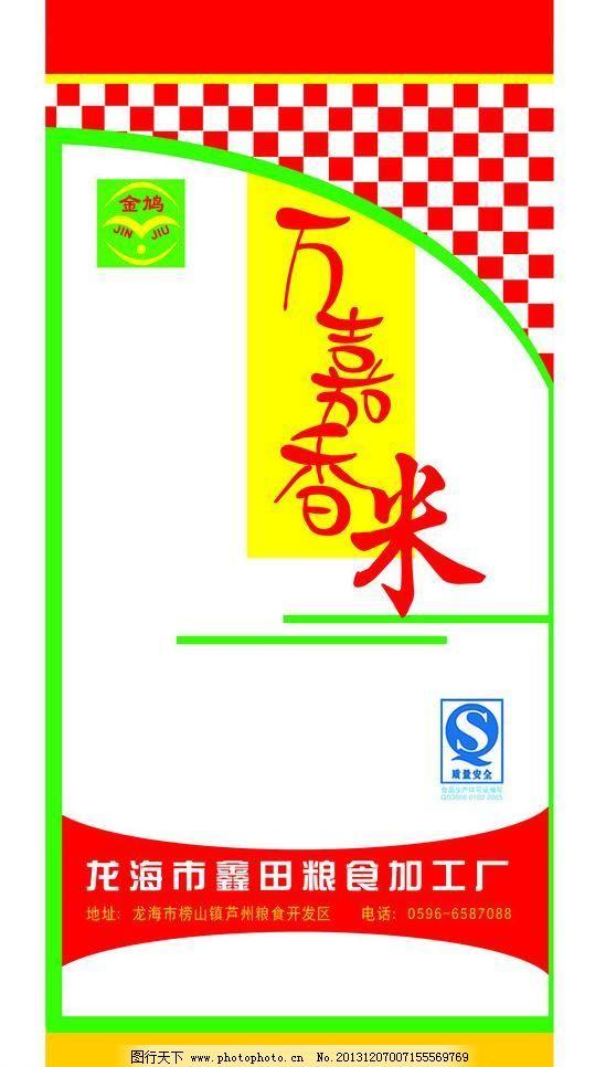 粮油大米海报设计