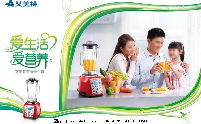 艾美特 电磁炉 电饭煲 电饭锅 电压力锅 广告设计模板 加湿器