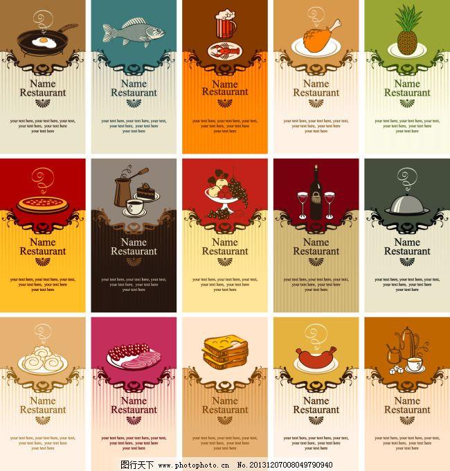 创意食物卡片矢量免费下载 餐厅名片 美食名片 名片设计 手绘美食图片