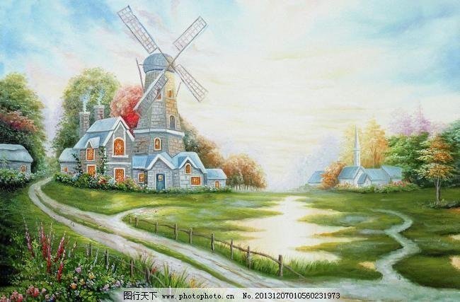 多彩 多色 房子 风景 风景油画 工笔画 大风车 卡通油画 油画 荷兰