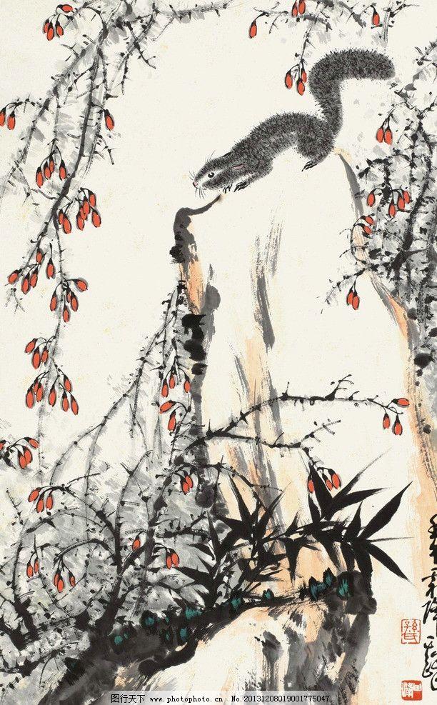 松鼠红果 孙其峰 国画 松鼠 红果 写意 水墨画 中国画 绘画书法 文化