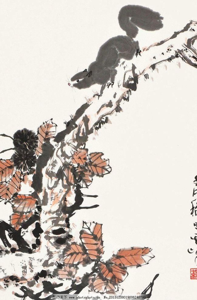 松鼠 孙其峰 国画 秋叶 枯枝 写意 水墨画 中国画 绘画书法 文化艺术