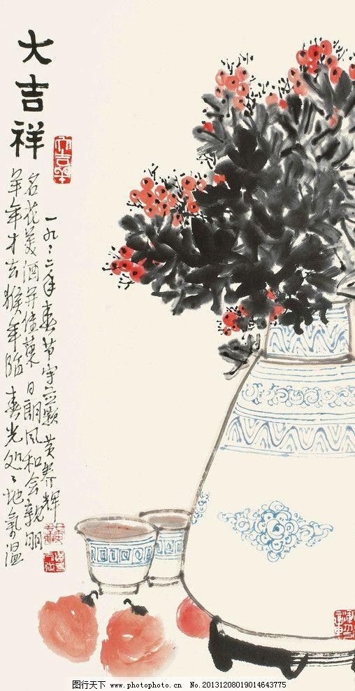 大吉祥 黄养辉 国画 吉祥 梅花 柿子 瓶花 写意 水墨画 中国画 绘画书