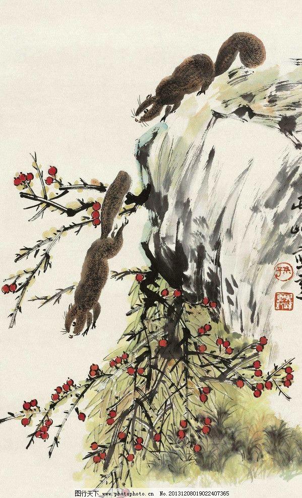 松鼠 孙其峰 国画 红果 写意 水墨画 中国画 绘画书法 文化艺术 设计