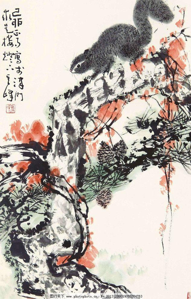 松鼠 孙其峰 国画 秋叶 树干 写意 水墨画 中国画 绘画书法 文化艺术