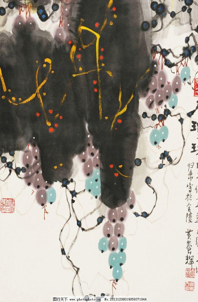 葡萄 黄养辉 国画 玉露 紫葡萄 写意 水墨画 中国画 绘画书法 文化
