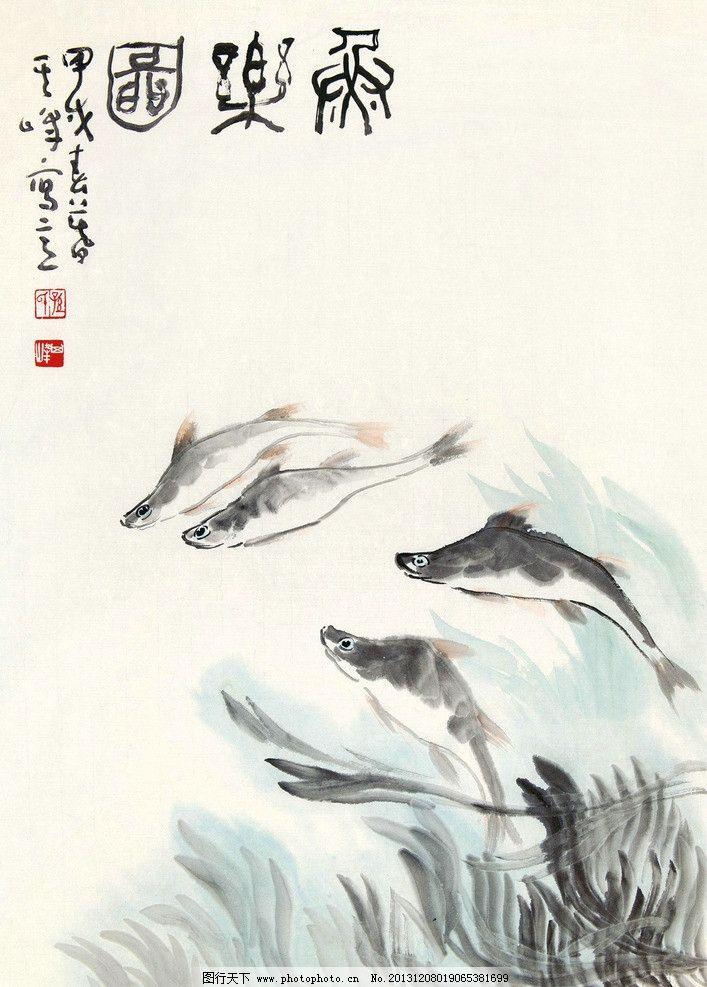 鱼乐图 孙其峰 国画 鱼 鱼乐 鳜鱼 花鸟 水墨画 中国画 绘画书法 文化