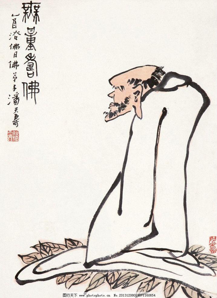 无量寿佛 潘天寿 国画 佛祖 佛教 写意 水墨画 中国画 绘画书法 文化图片