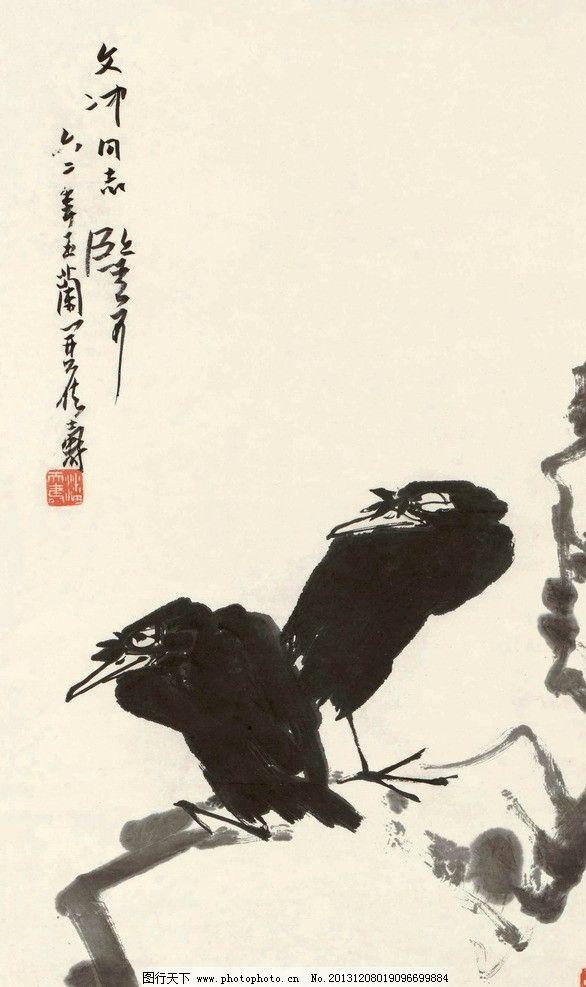 八哥双栖图 潘天寿 国画 八哥 双栖 小鸟 写意 水墨画 中国画 绘画