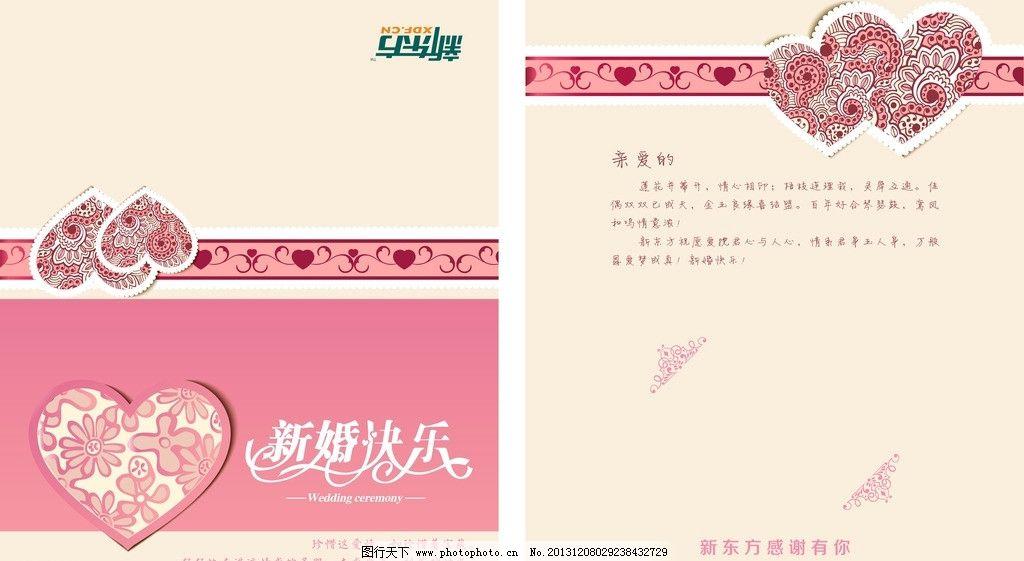 卡片 邀请函 贺卡 小清新 爱心矢量 欧式花纹 粉色 请帖招贴 广告设计