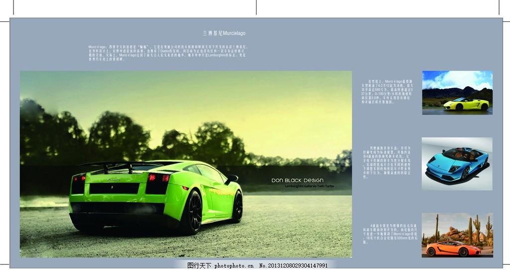 汽车宣传册 兰博基尼 黄色 宣传册 汽车 画册 画册设计 广告设计 矢量
