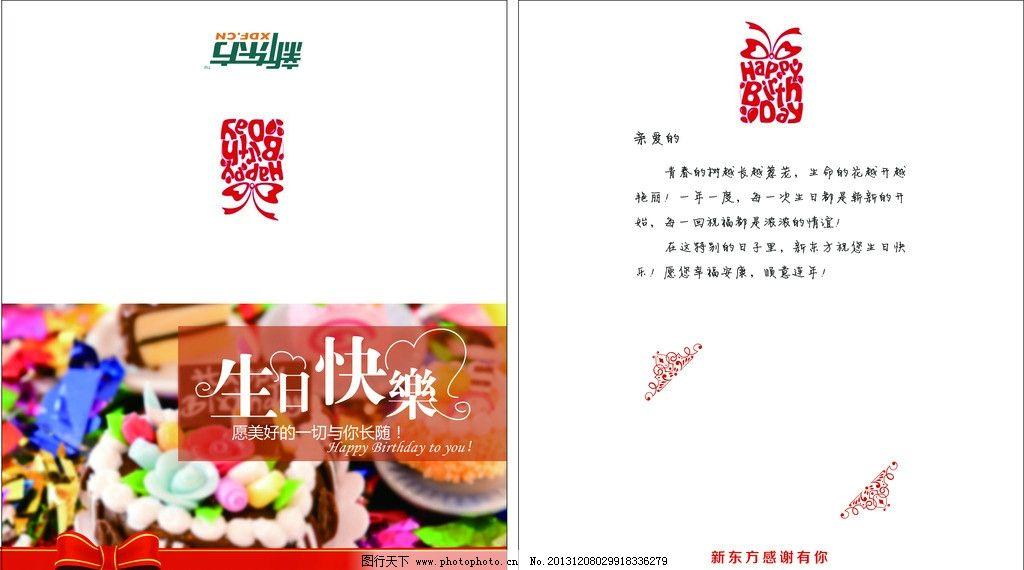 生日贺卡 生日请柬 卡片 邀请函 购物卡 生日蛋糕 生日礼物 名片卡片