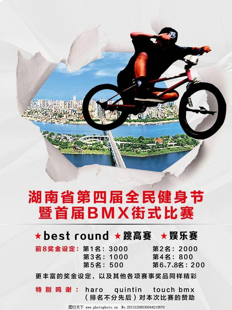 自行车比赛海报图片