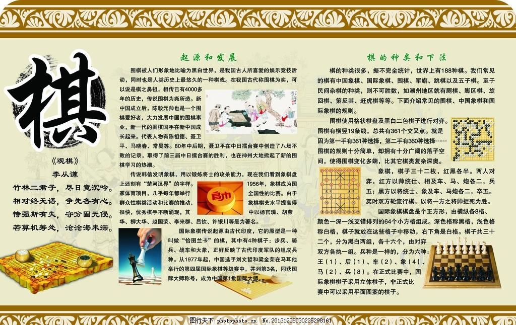 琴棋书画 校园文化 学校展板 棋 古典背景 古典元素 花纹 花边 边框