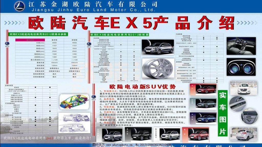 汽车产品介绍 汽车 欧陆 金湖 ex5 展板 电动汽车 suv 海报 dm宣传单