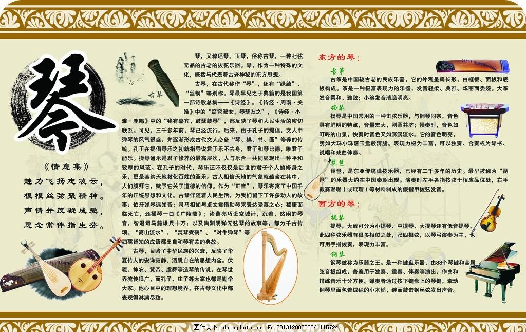 琴棋书画 校园文化 学校展板 琴 古典背景 古典元素 花纹 花边 边框