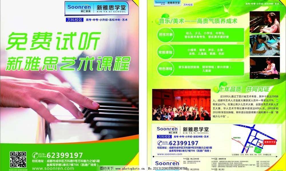文化艺术类宣传单设计 文化类宣传单 教育机构 钢琴培训 试听课程