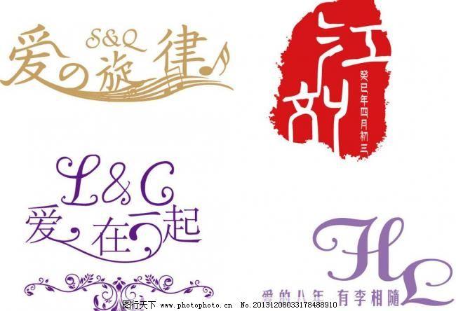 logo设计中的字体设计是用什么软件