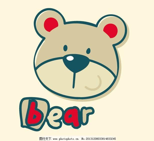 小熊 熊 熊头 卡通 儿童 t恤印花 儿童印花 图案 图形设计 创意插画
