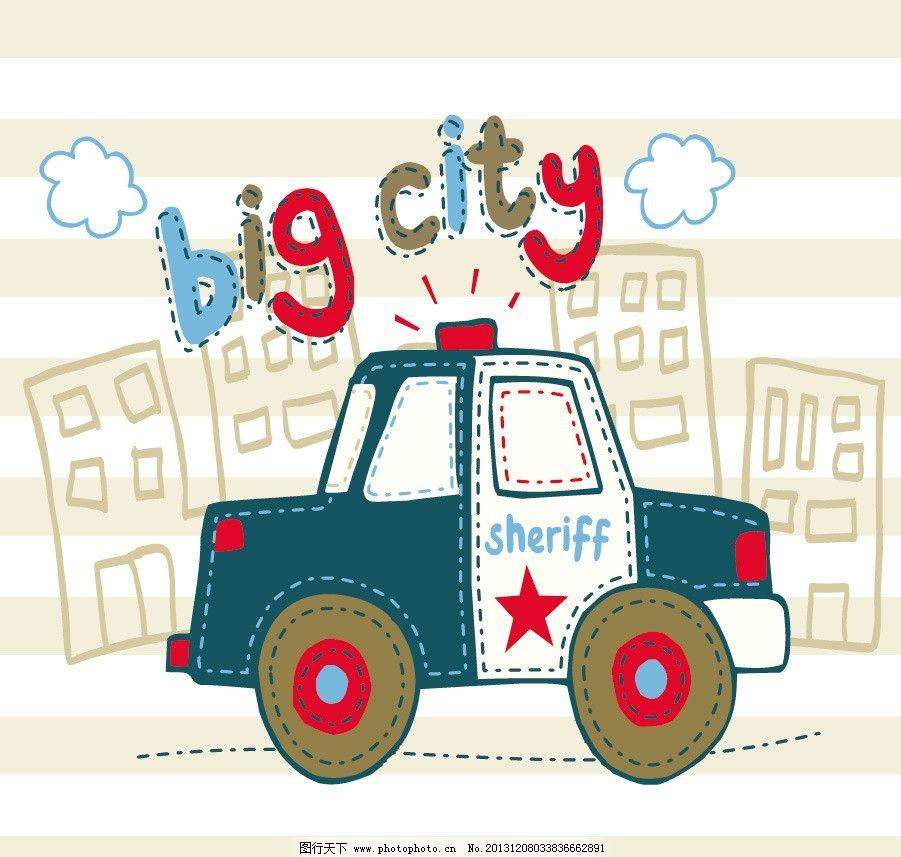 小汽车 警车 汽车 卡通 儿童 t恤印花 儿童印花 图案 图形设计 创意