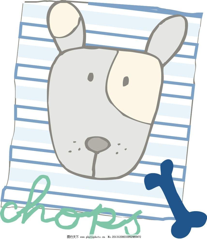 小狗 狗 狗狗 狗头 骨头 卡通 儿童 t恤印花 儿童印花 图案 图形设计