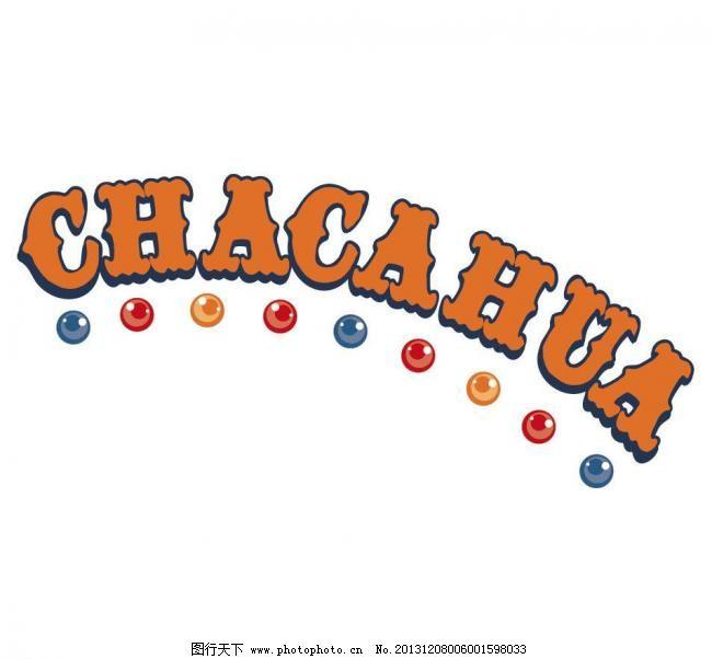 字母印花 本本封面 插画 创意 创意插画 创意设计 儿童 儿童服装