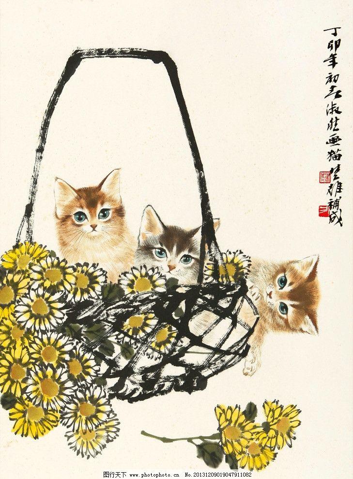 猫戏图 方楚雄 国画 小猫 猫戏 菊花 花篮 写意 水墨画 中国画 绘画