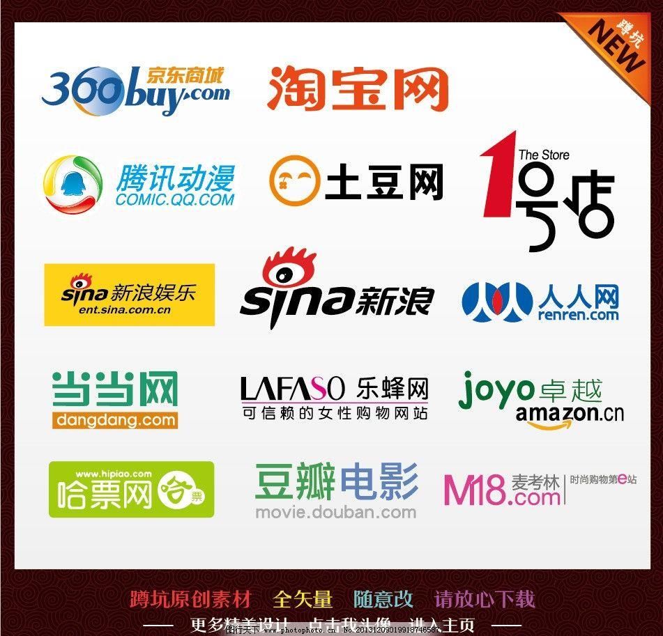 网站logo           网页 网站 网店 网络 人人网 开心网 淘宝网 新浪图片