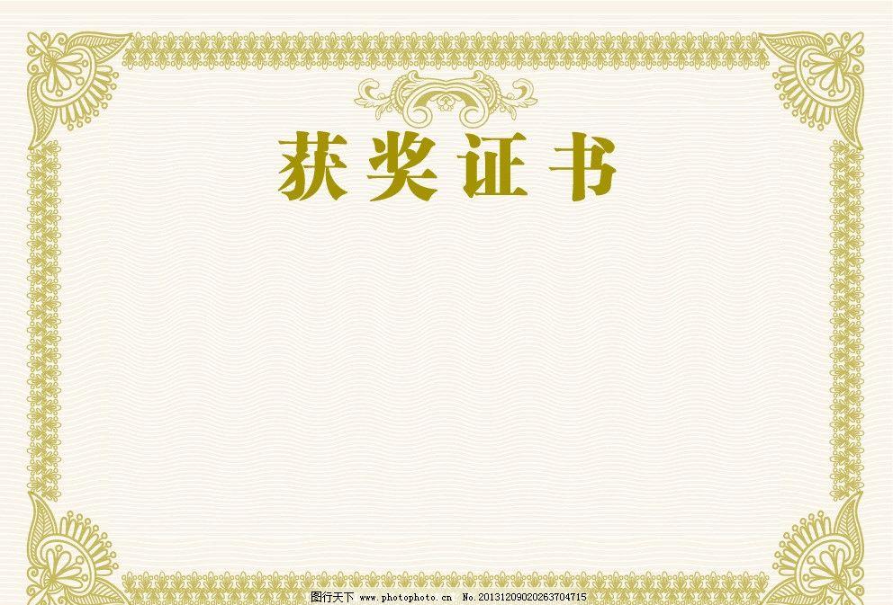 荣誉证书 奖状模板 奖状底版 荣誉 空白奖状 底纹背景 底纹边框 矢量图片