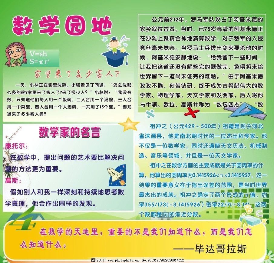 数学园地 学校数学宣传栏 小学数学 校园展板 海报      学校 宣传栏