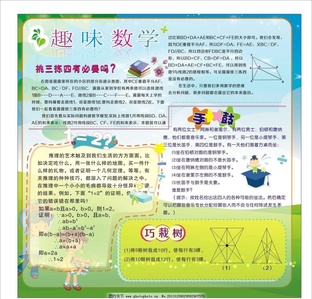 数学海报 学校数学宣传栏 小学数学 校园展板 海报      学校 宣传栏