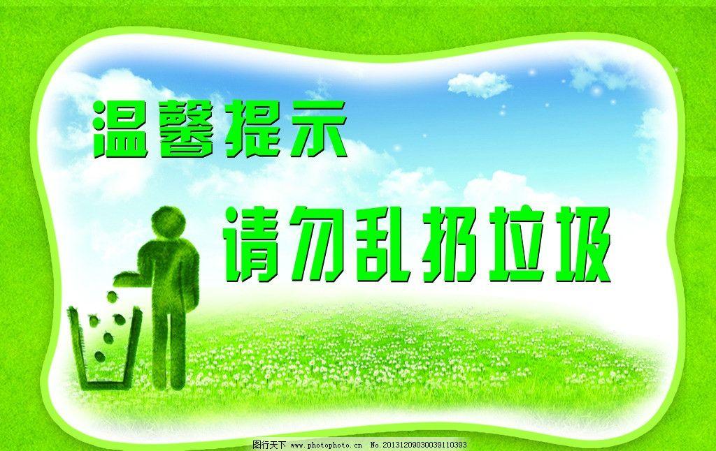 温馨提示 请勿乱扔垃 请勿乱扔垃圾 环保提示 提示语 异性提示语 海报