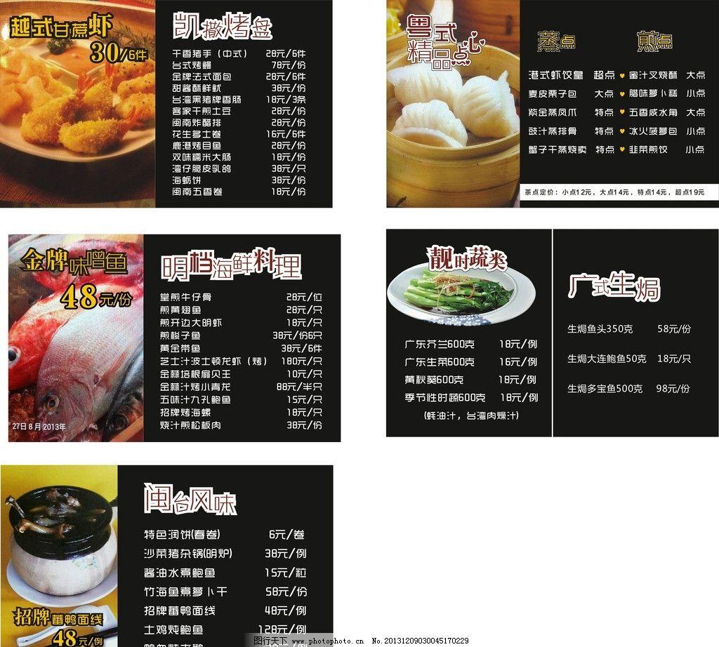 菜单灯箱片 cdr图片