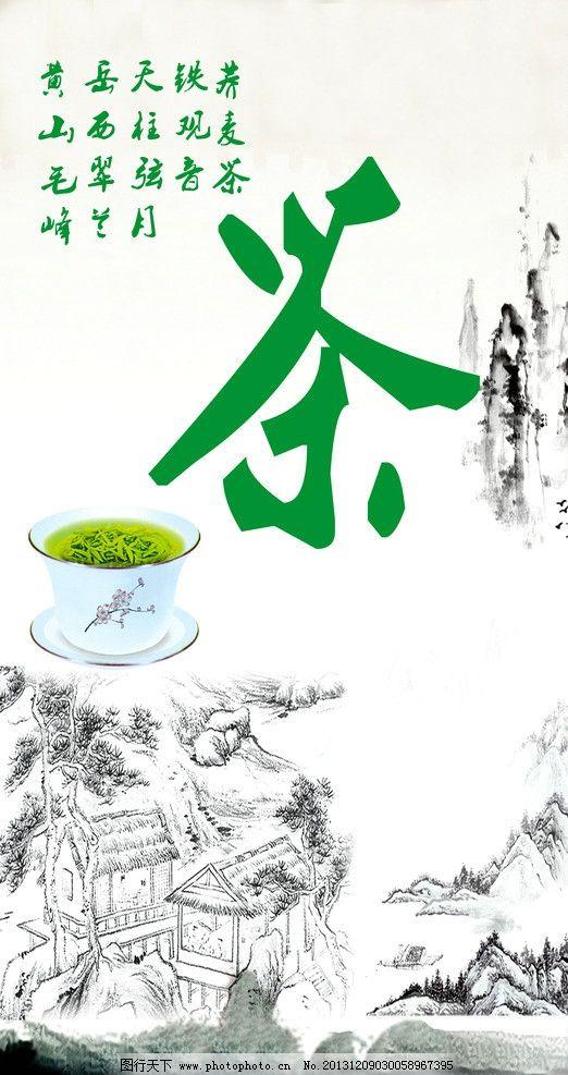 山水 茶 水墨画 绿茶 茶杯 意境 海报设计 广告设计模板 源文件 72dpi